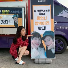 IU feet r/kpopfeets Korean Ulzzang, Korean Girl, Korean Idols, Korean Dramas, Girl Korea, Sulli, Korean Singer, How To Relieve Stress, Kpop Girls