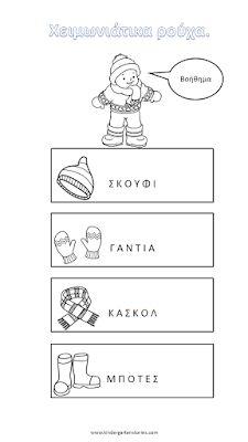 Χειμωνιάτικες Λεξούλες... - Kindergarten Stories Winter Activities, Special Education, Kindergarten, Greek, Blog, Christmas, Winter, Xmas, Greek Language
