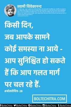Swami Vivekananda Quotes in Hindi with Images       Part 28