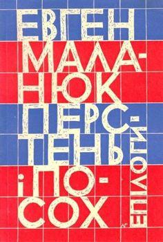 Diaspora book