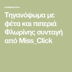 Τηγανόψωμα με φέτα και πιπεριά Φλωρίνης συνταγή από Miss_Click
