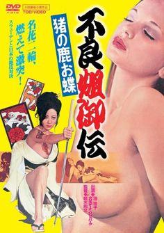 不良姐御伝 猪の鹿お蝶 (1973)