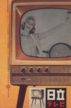 日立テレビ・シルビア / 1960