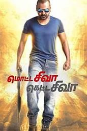 Motta Shiva Ketta Shiva Tamil Movie Online free, Motta Shiva Ketta Shiva Watch Full Movie DVDRip, Motta Shiva Ketta Shiva 2016 Tamil Watch Movie Free, Motta Shiva Ketta Shiva Tamil Download Movie Free, Motta Shiva Ketta Shiva Movie Watch Online, Motta Shiva Ketta Shiva Tamil Movie Wikipedia IMDB. Visit this site www.apkmovies.com