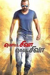 Motta Shiva Ketta Tamil Movie Online Free Watch Full