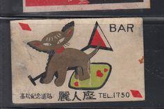 Old Matchbox label Japan Patriotic ABBZ88 Cat