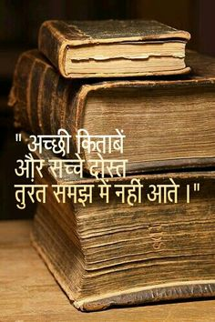 Best Poems for you and Best Poems for your children! Hindi Qoutes, Hindi Words, Hindi Quotes On Life, Daily Quotes, Book Quotes, Quotations, Life Quotes, Friend Quotes, Karma