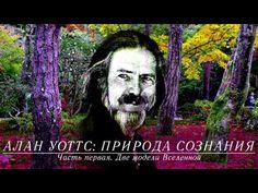 Алан Уоттс - Природа сознания (часть 1) - YouTube
