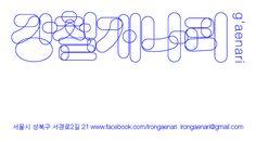 G'aenari, 2015 - Jin & Park