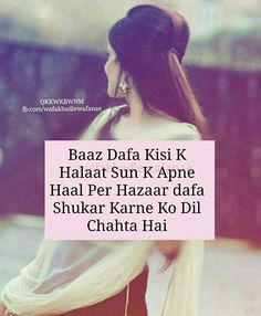 Noor Best Quotes In Urdu, Best Love Quotes, Hindi Quotes, Islamic Quotes, Quotations, Qoutes, Islamic Dua, Attitude Shayari, Attitude Quotes