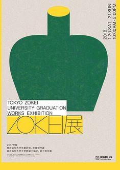 illustration, graphisme japonais : affiche Zokei, 2018, vert-jaune, 2010s 展(卒業制作展) – 東京造形大学