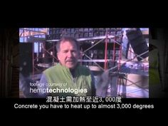 2012榮耀盼望 Vol.197 工業大麻可作為建築施工材料 - YouTube