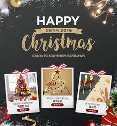 크리스마스기획전