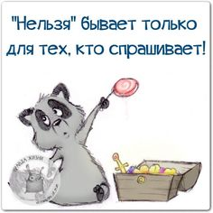 Simple Words, Cool Words, Russian Jokes, Good Thoughts, Good Mood, Laugh Out Loud, The Funny, Life Lessons, Best Quotes
