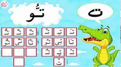 صوت حرف التاء مع العشرين حركة  الحروف العربية Learn Arabic Alphabet  Pho...