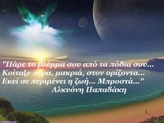 . Greek Quotes, Picture Quotes, Letters, Words, Pictures, Fitness, Photos, Keep Fit, Fonts