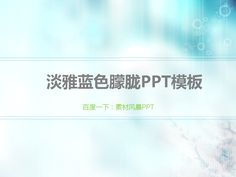 China Dream Ppt Templates Free Download Ppt Background Picture