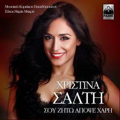 http://www.music-bazaar.com/greek-music/album/867451/SOU-ZITO-APOPSE-HARI-SINGLE/?spartn=NP233613S864W77EC1&mbspb=108 ΣΑΛΤΗ ΧΡΙΣΤΙΝΑ - ΣΟΥ ΖΗΤΩ ΑΠΟΨΕ ΧΑΡΗ (SINGLE) (2015) [Modern Laika] # #ModernLaika