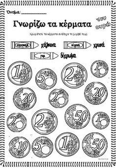 Β' τάξη - Μαθηματικά 2η ενότητα - τα κέρματα του ευρώ First Grade, Grade 1, Happy Kids, Mathematics, Education, Words, School, Happy Children, Math