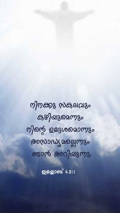 44 Best Malayalam Bible Quotes images in 2015 | Bible Quotes, Bible