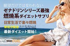 夏へ向けて本格始動!!! シリーズ最強燃焼 最新ダイエットサプリメント「ゼナドリン コア」#サプリ #ダイエット #脂肪 #ボディメイク #燃焼