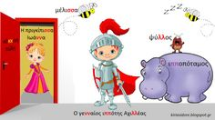 paramythi-dipla-symfona Activities For Kids, Crafts For Kids, Greek Language, First Grade, Projects To Try, Therapy, Family Guy, Education, School