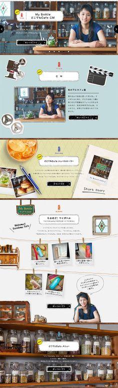 My Bottle どこでもCafe【家電・パソコン・通信関連】のLPデザイン。WEBデザイナーさん必見!ランディングページのデザイン参考に(ナチュラル系) Homepage Design, Best Web Design, Site Design, Ad Design, Layout Design, Book Layout, Web Layout, Leaflet Design, Instructional Design