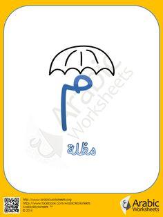 م - مظلة