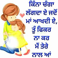 Mom Quotes From Daughter, Brother Quotes, Daughter Love, Miss U Mom, Love U Mom, Jokes Quotes, Me Quotes, Punjabi Funny, Punjabi Love Quotes