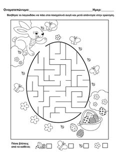 Easter Egg Crafts, Easter Eggs, Coloring Sheets, Coloring Pages, Craft Activities, Crafts For Kids, Spring, Easter Ideas For Kids, Labyrinths