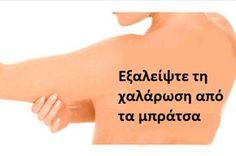 Μήπως έχετε παρατηρήσει ότι τα μπράτσα σας κρέμονται; Μάθετε πως να εξαλέιψετε τη χαλάρωση στα μπράτσα στο άρθρο που ακολουθεί.