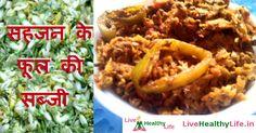 सहजन के फूल  की सब्जी - Suhanjane/Drumstick Ke Phool Ki Sabji Healthy Life, Healthy Eating Habits, Healthy Living, Pulled Pork, Health Tips, Dishes, Chicken, Live, Ethnic Recipes