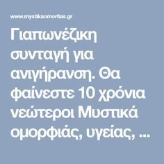 Γιαπωνέζικη συνταγή για ανιγήρανση. Θα φαίνεστε 10 χρόνια νεώτεροι Μυστικά oμορφιάς, υγείας, ευεξίας, ισορροπίας, αρμονίας, Βότανα, μυστικά βότανα, www.mystikavotana.gr, Αιθέρια Έλαια, Λάδια ομορφιάς, σέρουμ σαλιγκαριού, λάδι στρουθοκαμήλου, ελιξίριο σαλιγκαριού, πως θα φτιάξεις τις μεγαλύτερες βλεφαρίδες, συνταγές : www.mystikaomorfias.gr, GoWebShop Platform Beauty Secrets, Diy Beauty, Beauty Hacks, Face Home, Free To Use Images, Homemade Cosmetics, Skin Mask, Alternative Treatments, Beauty Recipe