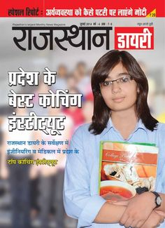 Get your digital subscription/issue of Rajasthan Diary-July 2014 Magazine on Magzter and enjoy reading the Magazine on iPad, iPhone, Android devices and the web. Free Magazines, Ipod Touch, You Got This, Ipad, Android, Politics, Iphone, Digital, Reading