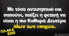 Best Quotes, Funny Quotes, Greek Quotes, True Words, Just In Case, Lol, Sayings, Instagram Posts, Jokes