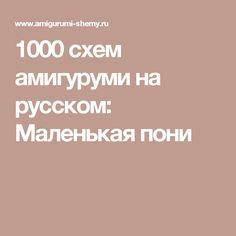 1000 схем амигуруми на русском: Маленькая пони