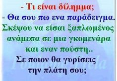 Bad Quotes, Greek Quotes, Funny Quotes, Laughing, Jokes, Sayings, Random, Text Posts, Humor