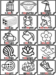 Christmas Worksheets, Worksheets For Kids, Activities For Kids, Greek Language, Speech And Language, Greek Christmas, Kids Education, Speech Therapy, Alphabet