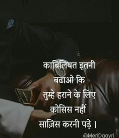 Motivational Shayari In Hindi Shyari Quotes, Gita Quotes, Motivational Picture Quotes, Inspirational Quotes Pictures, Hindi Quotes Images, True Quotes, Friend Quotes, Hindi Qoutes, Poetry Quotes