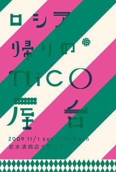 Found on webdacapo.magazineworld.jp via Tumblr