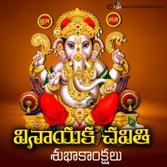 Happy Vinayaka Chavithi Quotes Greetings in Telugu With Ganesh Prayer for whatsapp DP Messages For Friends, Wishes Messages, Good Morning Image Quotes, Good Morning Wishes, Telugu New Year, Happy Ganesh Chaturthi Wishes, Hd Wallpaper Quotes, 15 August Independence Day, Ganesh Wallpaper
