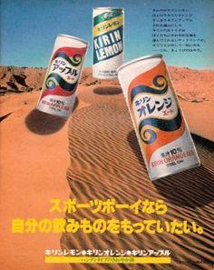 キリンビール キリンレモン キリンオレンジ キリングレープ 広告 1978 Retro Advertising, Retro Ads, Vintage Ads, Showa Period, Showa Era, Japanese Poster, Oldies But Goodies, Old Ones, Retro Futurism