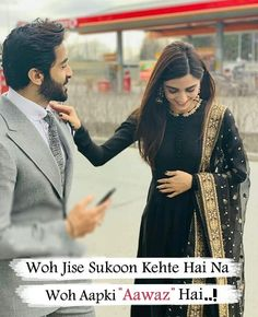 1 hi baar suna hai bs Cute Love Quotes, Muslim Love Quotes, Couples Quotes Love, Famous Love Quotes, Love Husband Quotes, Beautiful Love Quotes, Love Quotes In Hindi, Qoutes About Love, Love Quotes For Boyfriend