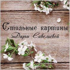 Магазин мастера Стильные картины Дарьи Савельевой