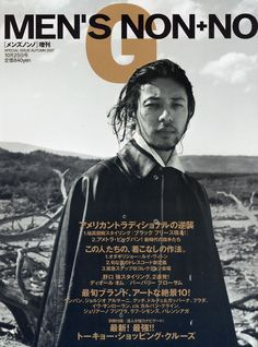 Cha Seung Won, Jo In Sung, Cover Boy, Working Man, Mens Hair, Music Tv, Man Style, Asian Men, Magazines