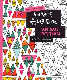 Unique Pattern Coloring Book For Adult By Lisa Congdon Anti Stress Art Therapy