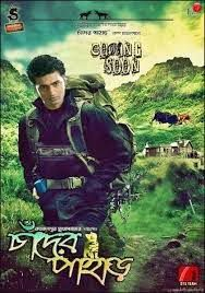 Watch Chander Pahar Full Movie Online
