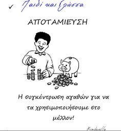 apotamieusi 1 Ecards, Memes, Crafts, E Cards, Manualidades, Animal Jokes, Handmade Crafts, Craft, Meme