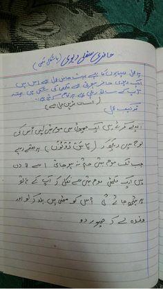 Islamic Phrases, Magic Book, Quran Verses, Sufi, Amazing Things, The Borrowers, Free Books, Allah, Fantasy Art