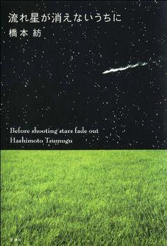 """""""Before shooting stars fade out"""" : Tsumugu Hashimoto / 『流れ星が消えないうちに』 : 橋本紡"""
